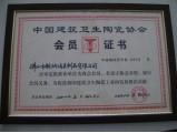 Certificate of 2008 China Building &Sanitary Ceramics Association